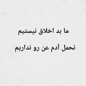 عکس پروفایل تیکه دار تحمل آدم رو عن نداریم