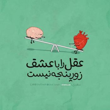 عکس پروفایل سعدی عقل را با عشق زور پنجه نیست