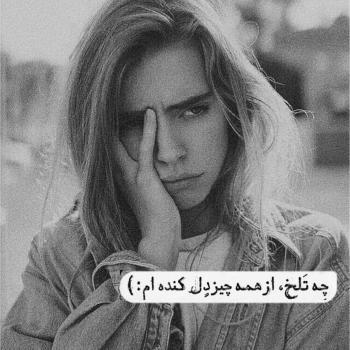 عکس پروفایل فاز دپ چه تلخ از همه چیز دل کنده ام
