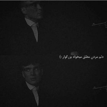 عکس پروفایل فاز دپ دلم مردن مطلق میخواد بزرگوار