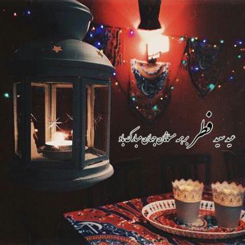 عکس پروفایل عید فطر بر همه مسلمانان جهان مبارک باد