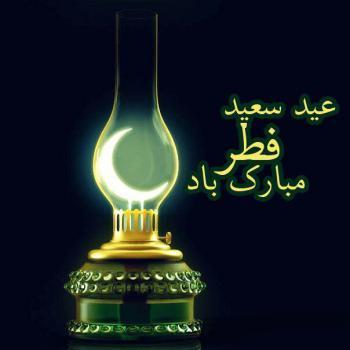 عکس پروفایل عید سعید فطر با حلول ماه عرفانی زیبا