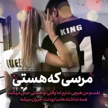 عکس پروفایل عاشقانه مرسی که هستی نفسم