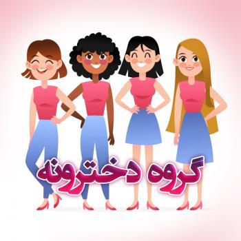 عکس پروفایل گروه دخترونه دوستانه برای دوستان دختر