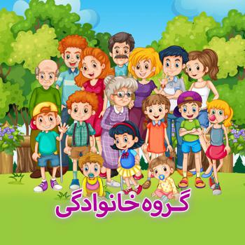 عکس پروفایل گروه خانوادگی برای خانواده و فامیل