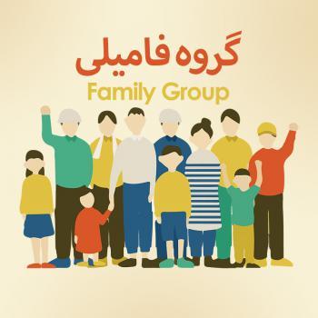 عکس پروفایل گروه فامیلی و خانوادگی برای اقوام