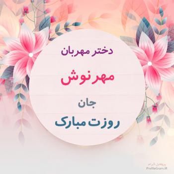 عکس پروفایل تبریک روز دختر مهرنوش