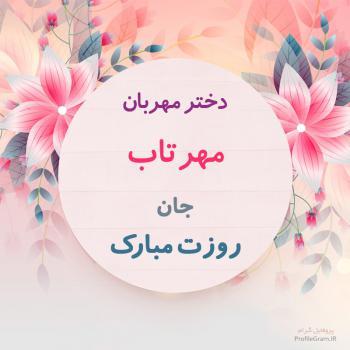 عکس پروفایل تبریک روز دختر مهرتاب