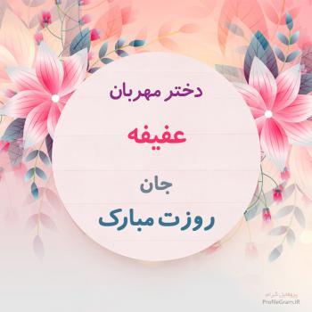 عکس پروفایل تبریک روز دختر عفیفه
