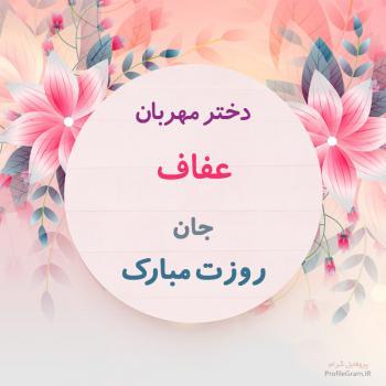 عکس پروفایل تبریک روز دختر عفاف