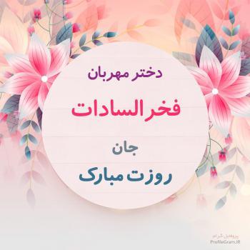 عکس پروفایل تبریک روز دختر فخرالسادات