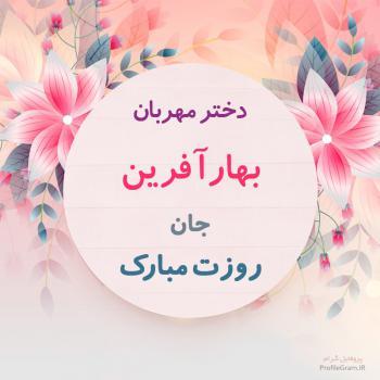 عکس پروفایل تبریک روز دختر بهارآفرین