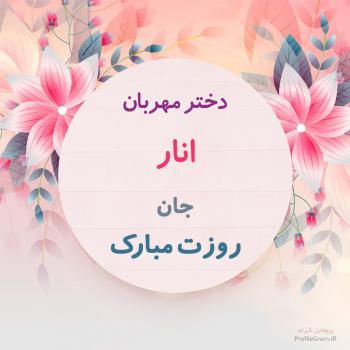 عکس پروفایل تبریک روز دختر انار