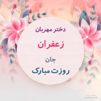 عکس پروفایل تبریک روز دختر زعفران