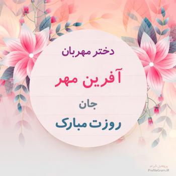 عکس پروفایل تبریک روز دختر آفرین مهر