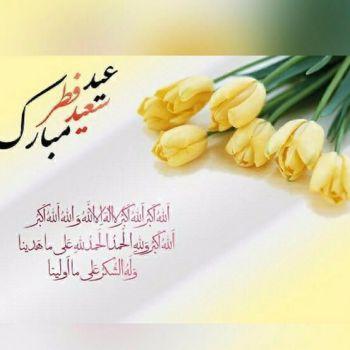 عکس پروفایل عیدسعید فطر مبارک با گل زرد