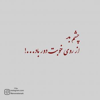 عکس پروفایل مولانا چشم بد از روی خوبت دور باد