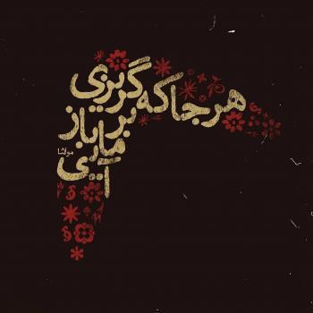 عکس پروفایل مولانا هرجا که گریزی برما باز آیی