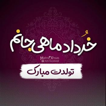 عکس پروفایل خرداد ماهی جانم تولدت مبارک