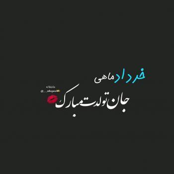 عکس پروفایل خرداد ماهی جان تولدت مبارک