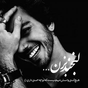 عکس پروفایل لبخند بزن هیچ کسی واسش مهم نیست