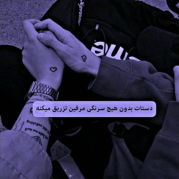 عکس پروفایل عاشقانه دستات بدون هیچ سرنگی