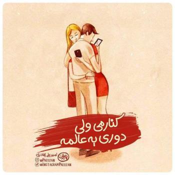 عکس پروفایل عاشقانه کنارمی ولی دوری یه عالمه