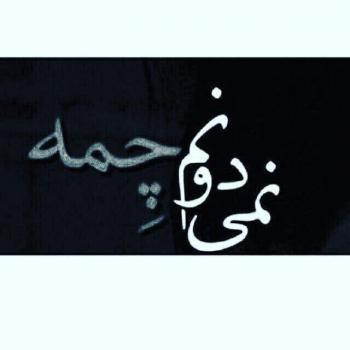 عکس پروفایل فاز دپ نمی دونم چمه