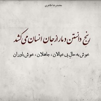 عکس پروفایل فاز دپ خوش به حال بی خیالان