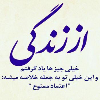 عکس پروفایل اعتماد ممنوع