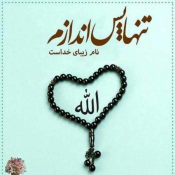 عکس پروفایل تنها پس اندازم نام زیبای خداست الله