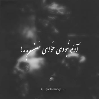 عکس پروفایل فاز دپ آدم نبودی حوای من