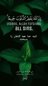 عکس استوری البته خدا تمام گناهان را میبخشد
