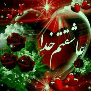 عکس پروفایل عاشقتم خدا با گل و قلب قرمز