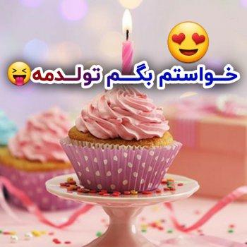 عکس پروفایل خواستم بگم تولدمه با شمع و کیک