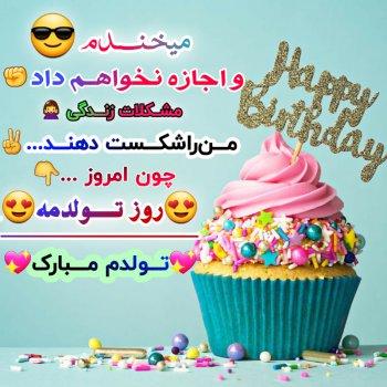 عکس پروفایل تولدم مبارک چون روز تولدمه