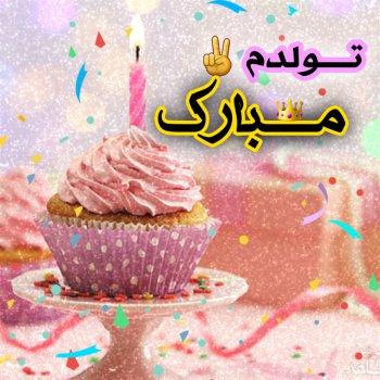عکس پروفایل تولدم مبارک ساده با کاپ کیک
