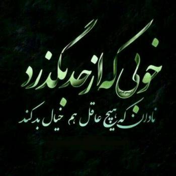 عکس پروفایل تیکه دار عاقل هم خیال بد کند