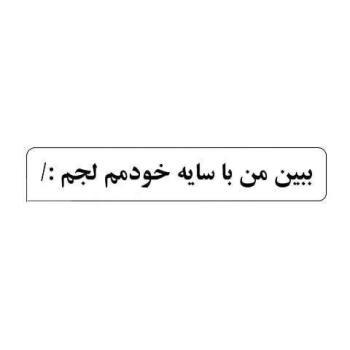 عکس پروفایل فاز دپ ببین من با سایه خودمم لجم