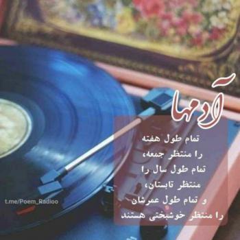 عکس پروفایل سعدی زمان امروز خوش باشیم