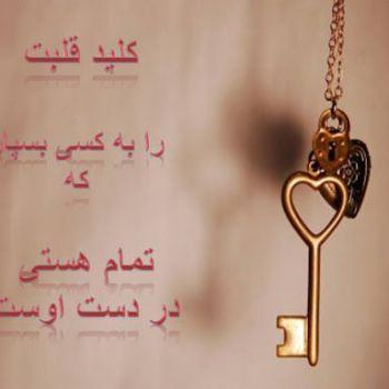 عکس پروفایل کلید قلبت را به کسی بسپار
