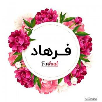 عکس پروفایل اسم فرهاد با گل های زیبا
