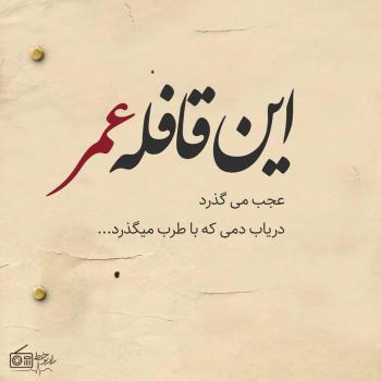 عکس پروفایل فاز دپ این قافله عمر عجب میگذرد