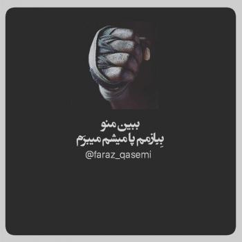 عکس پروفایل ببین منو ببازم پا میشم میبرم