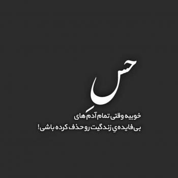 عکس پروفایل آدم های بی فایده ی زندگیت رو حذف