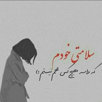 عکس پروفایل فاز دپ واسه هیچ کس مهم نیستم