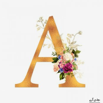 عکس پروفایل حرف انگلیسی A طلایی و گلدار