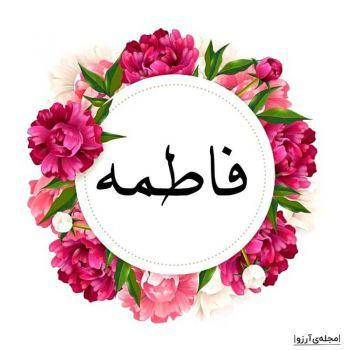 عکس پروفایل اسم فاطمه طرح گل حلقه ای