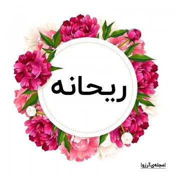 عکس پروفایل اسم ریحانه طرح گل حلقه ای