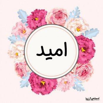 عکس پروفایل اسم امید طرح گل حلقه ای